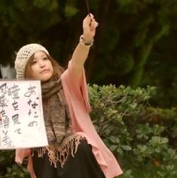 ありがとう 愛 (Arigatou Ai)