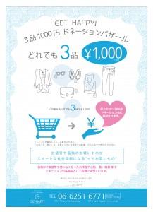 3品1000円ポスター