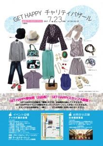 GH3品1000円チラシ改訂表